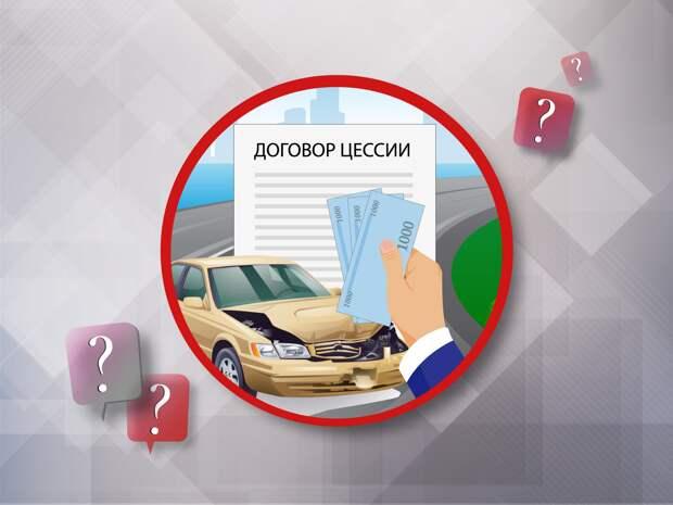 Договор цессии при ремонте машины по ОСАГО: что это и почему его опасно подписывать