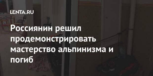 Россиянин решил продемонстрировать мастерство альпинизма и погиб