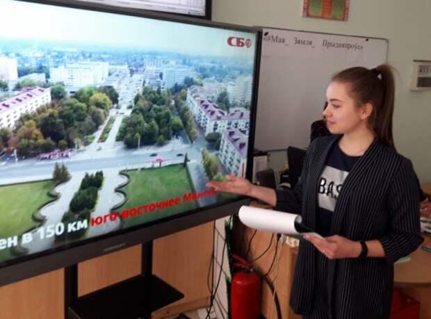 в рамках областного проекта ´Мая_зямля_рыдняпроуе´ для учащихся VIII-IX классов по прошла презентация ´Моя земля Бобруйщина´.