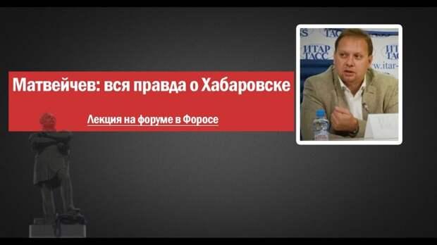 Матвейчев: вся правда о Хабаровске. Лекция на форуме в Форосе
