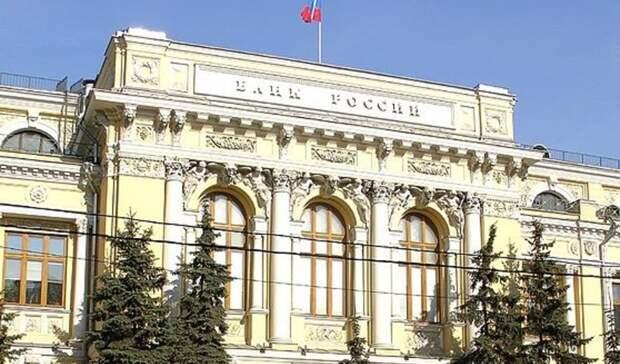 Центробанк аннулировал лицензию московского Интерпромбанка