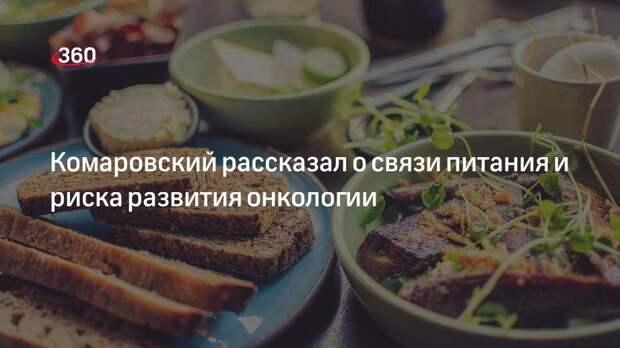 Комаровский рассказал о связи питания и риска развития онкологии