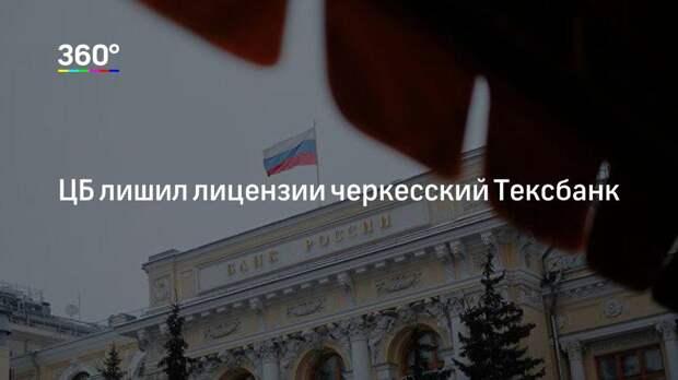 ЦБ лишил лицензии черкесский Тексбанк
