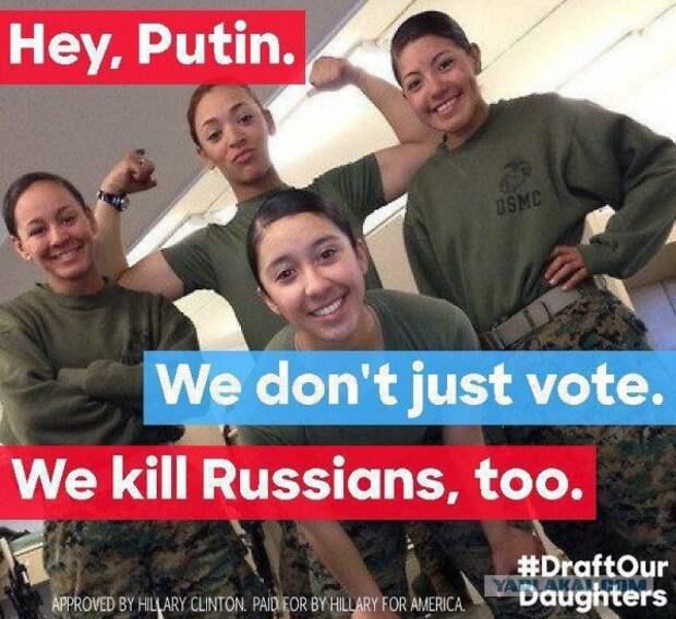 """Феминистки США взбесились: """"Эй, Путин. Мы не только голосуем, мы еще убиваем русских"""""""