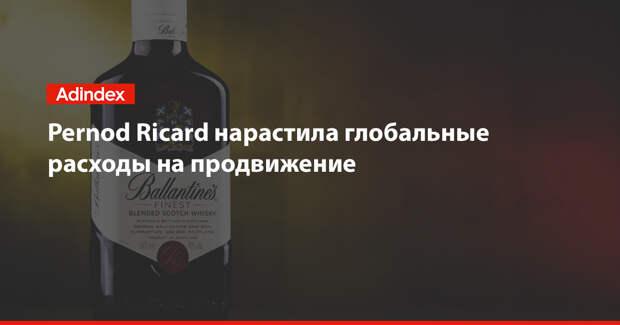 Pernod Ricard нарастила глобальные расходы на продвижение