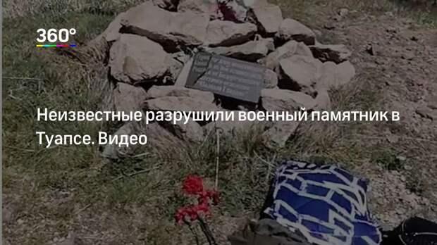 Неизвестные разрушили военный памятник в Туапсе. Видео
