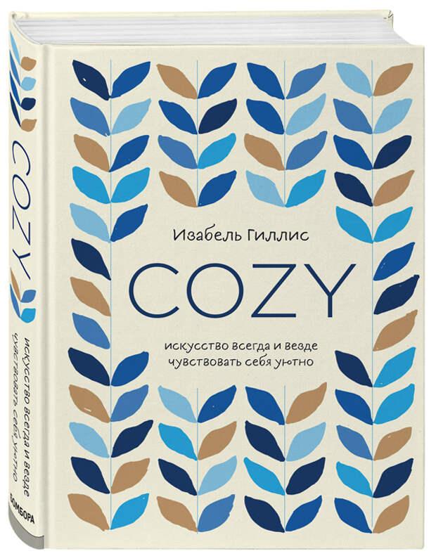 Изабель Гиллис: «Cozy. Искусство всегда и везде чувствовать себя уютно»