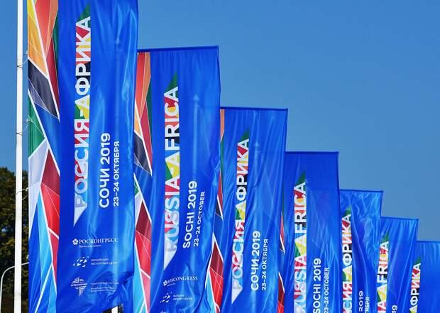 Саммит «Россия – Африка»: экономические преобразования и механизмы обеспечения безопасности