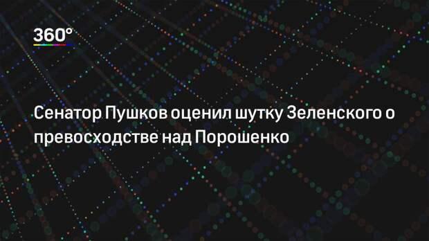 Сенатор Пушков оценил шутку Зеленского о превосходстве над Порошенко