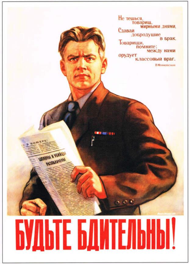 Советский плакат «Будьте бдительны!»