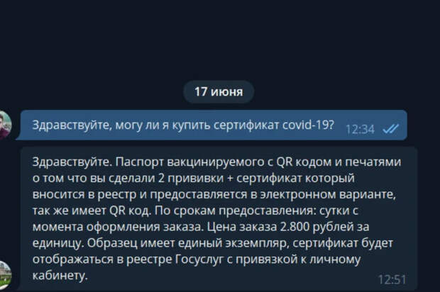 Скрин из телеграмм-переписки. Источник фото: nn.ru
