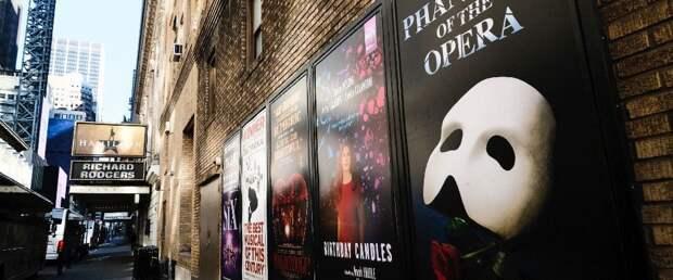 Бродвейские театры откроются с 14 сентября