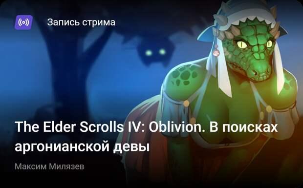 The Elder Scrolls 4: Oblivion: The Elder Scrolls IV: Oblivion. Впоисках аргонианской девы