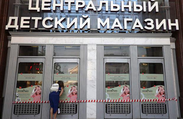 Центральный детский мир в Москве опечатали за несоблюдение санитарных норм