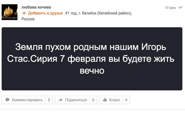Стали известны имена русских воинов «ЧВК Вагнера», погибших от авиаудара США 3