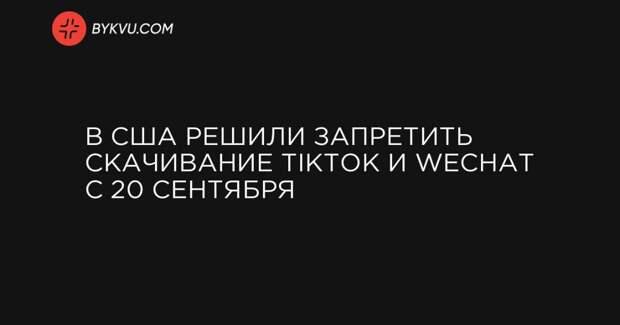 В США решили запретить скачивание TikTok и WeChat с 20 сентября