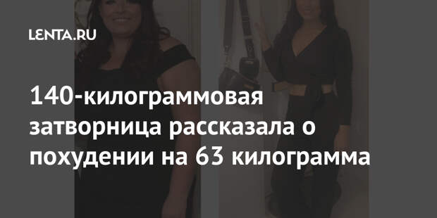 140-килограммовая затворница рассказала о похудении на 63 килограмма