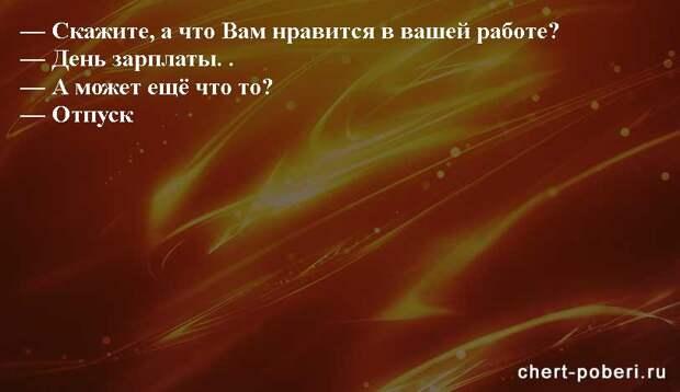 Самые смешные анекдоты ежедневная подборка chert-poberi-anekdoty-chert-poberi-anekdoty-44090812052021-12 картинка chert-poberi-anekdoty-44090812052021-12