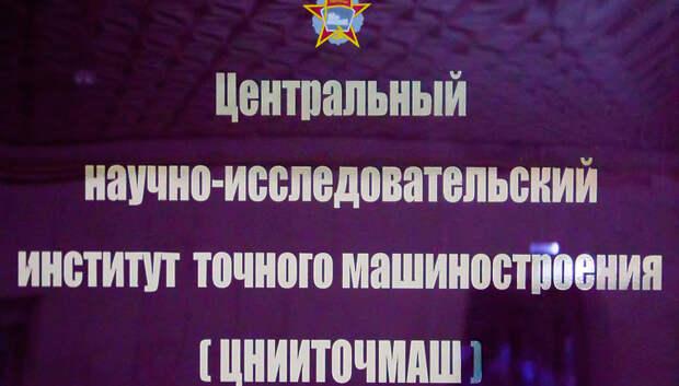 ЦНИИТОЧМАШ в Подольске модернизировал выпуск патронов для подводного оружия