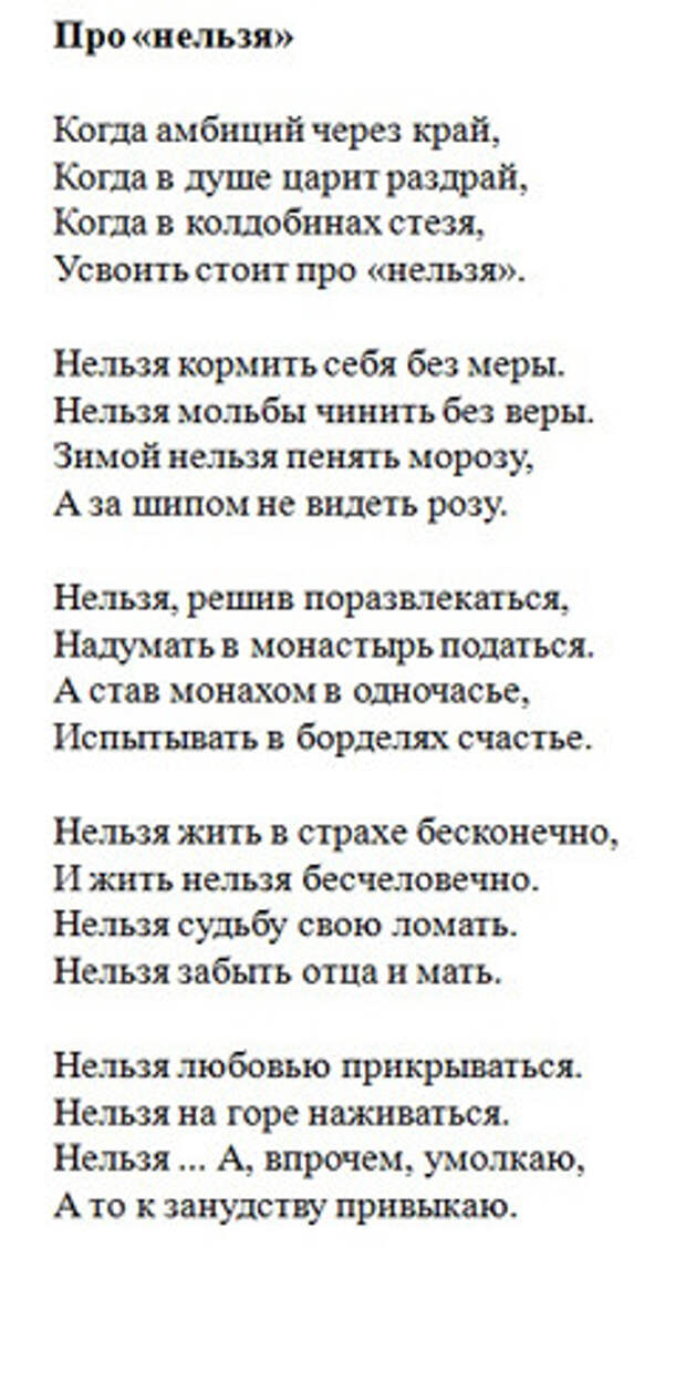 """Про """"нельзя"""""""