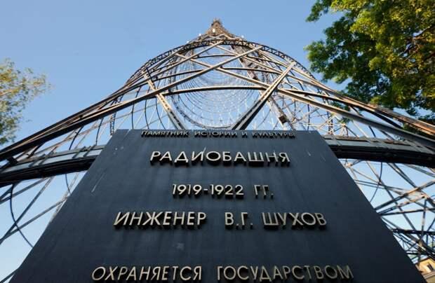Шуховская башня и её создатель