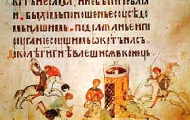 Миниатюра из Киевской Псалтыри 1397 года