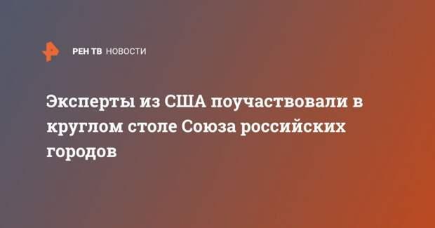 Эксперты из США поучаствовали в круглом столе Союза российских городов