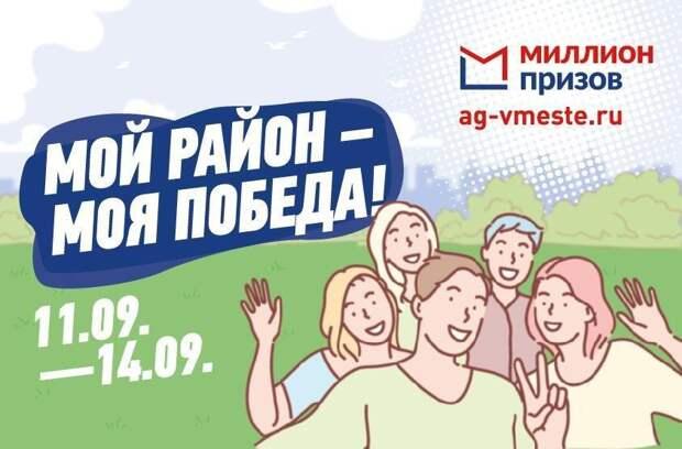 «Мой район – моя победа»: в Марьино и Бабушкинском стартует бонусная программа