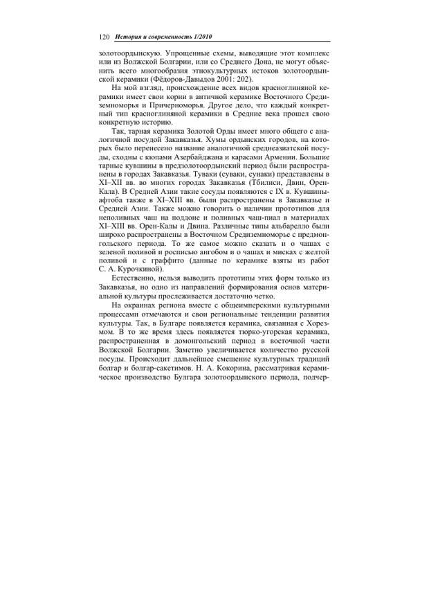 ЗОЛОТООРДЫНСКИЕ ГОРОДА ПОВОЛЖЬЯ: ВОЗНИКНОВЕНИЕ, ВРЕМЯ СУЩЕСТВОВАНИЯ И ЭТНОКУЛЬТУРНАЯ ХАРАКТЕРИСТИКА