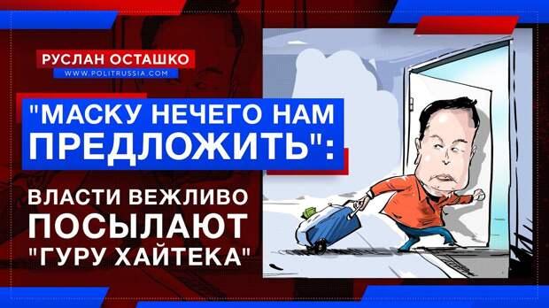«Маску нечего нам предложить»: губернатор Калининграда отшил «гуру хайтека»