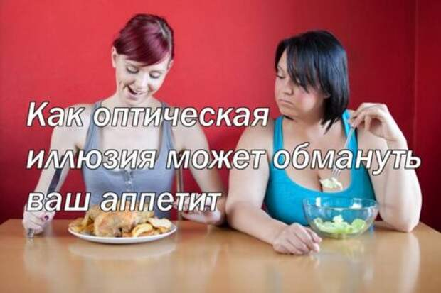 Как оптическая иллюзия может обмануть ваш аппетит