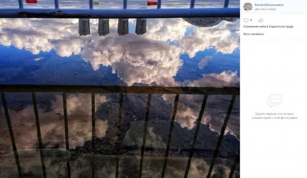 Фото дня: зеркало на Ходынке