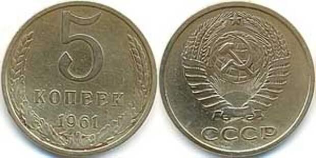 5 копеек 1961