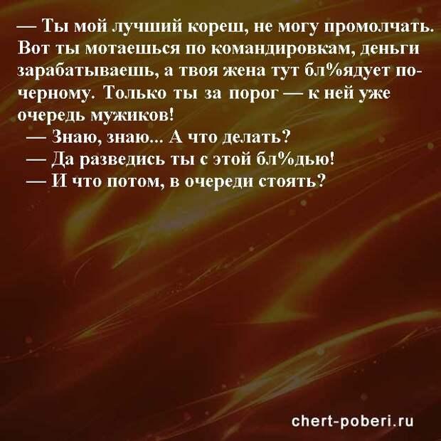 Самые смешные анекдоты ежедневная подборка chert-poberi-anekdoty-chert-poberi-anekdoty-48130111072020-1 картинка chert-poberi-anekdoty-48130111072020-1