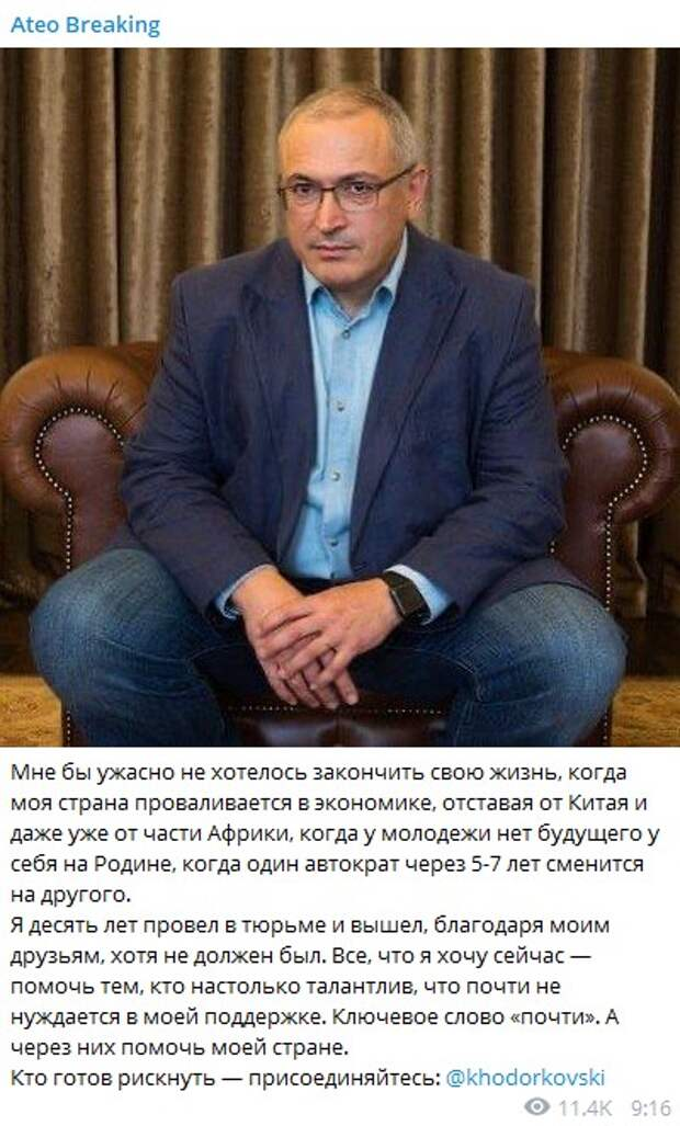 Идиоты и дегенераты спешат откликнуться на призыв Ходорковского