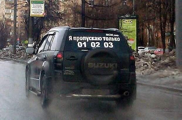 Послания на автомобилях