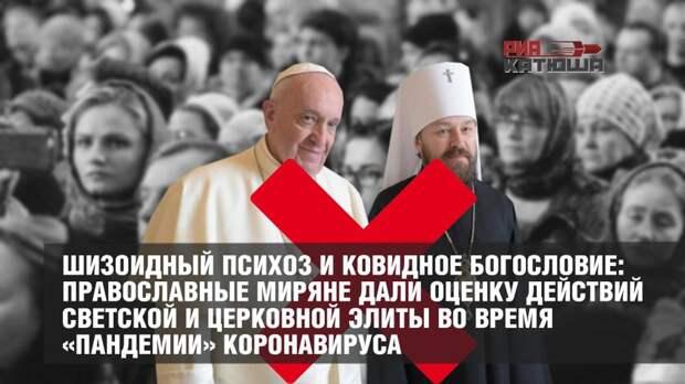 Шизоидный психоз и ковидное богословие: православные миряне дали оценку действий светской и церковной элиты во время «пандемии» коронавируса