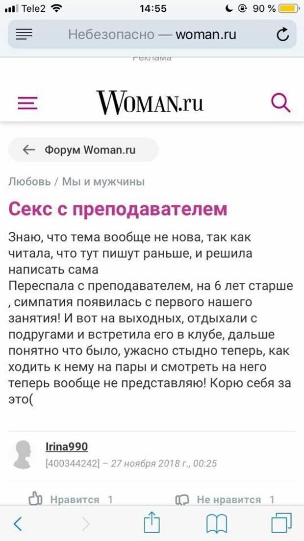 Странные вопросы занимающие женскую голову вопрос, женский форум, любовь, отношения, прикол, юмор