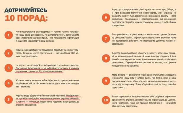 «Агрессор сеет слухи и фейки»: Минкульт дал украинцам десять «ценных» советов. Что делать в случае ЧС или войны?