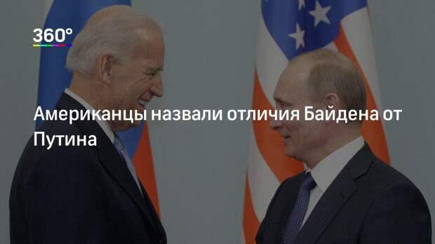 Американцы назвали отличия Байдена от Путина