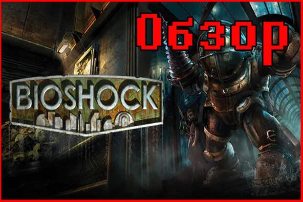 Ретро обзор игры Bioshock