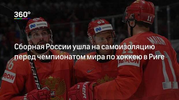 Сборная России ушла на самоизоляцию перед чемпионатом мира по хоккею в Риге