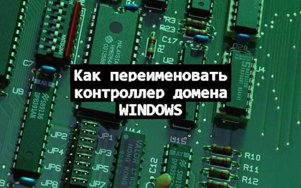Как переименовать контроллер домена Windows