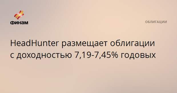 HeadHunter размещает облигации с доходностью 7,19-7,45% годовых