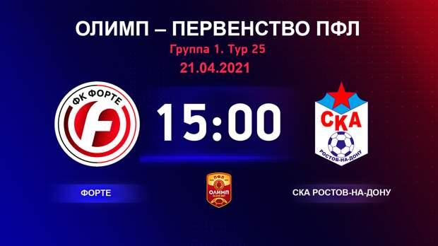 ОЛИМП – Первенство ПФЛ-2020/2021 Форте vs Ска Ростов-на-Дону 21.04.2021
