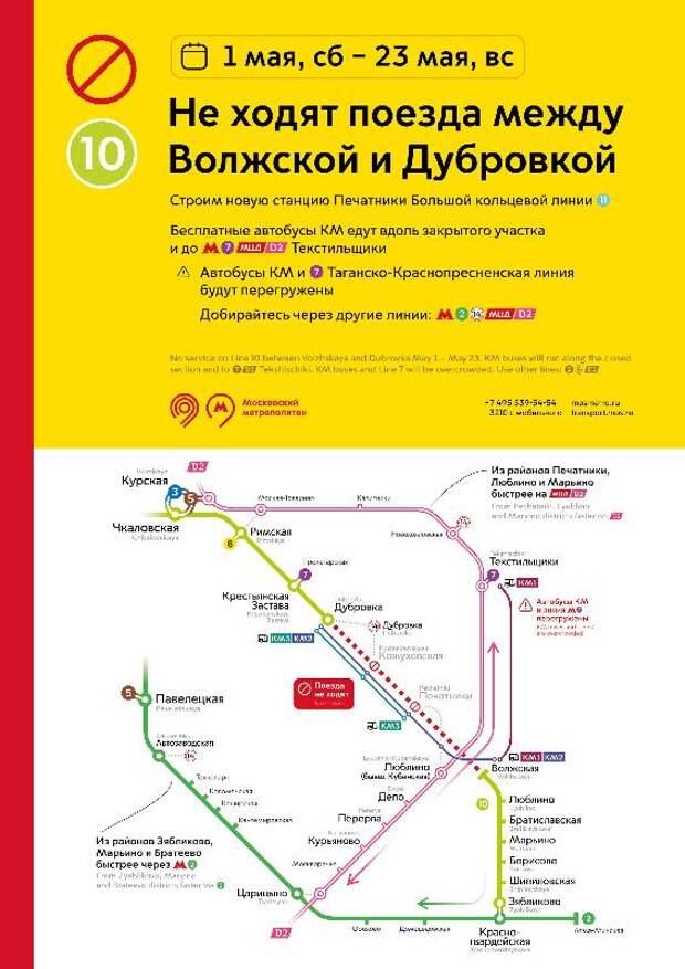 Участок Люблинско-Дмитровской линии метро временно закроют с 1 мая