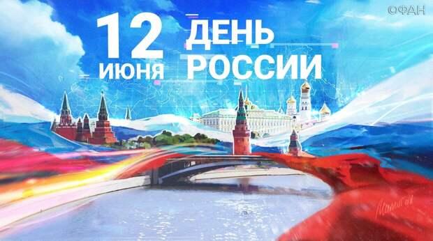 День России: праздник, который не просто выходной. Колонка Олега ...