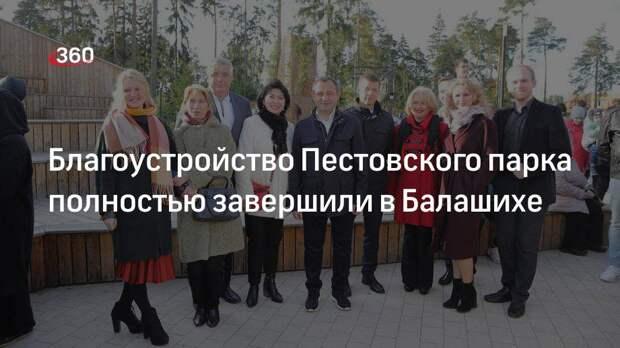 Благоустройство Пестовского парка полностью завершили в Балашихе