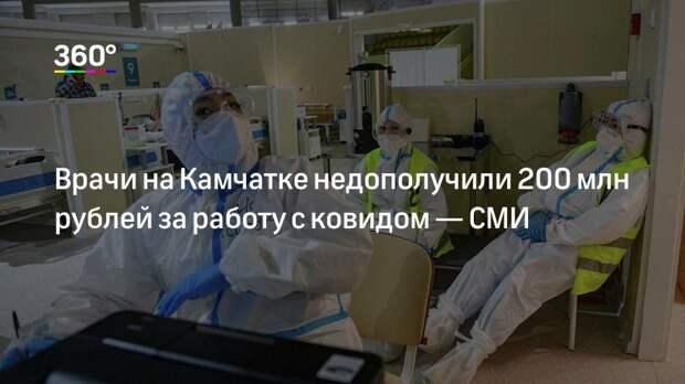 Врачи на Камчатке недополучили 200 млн рублей за работу с ковидом— СМИ
