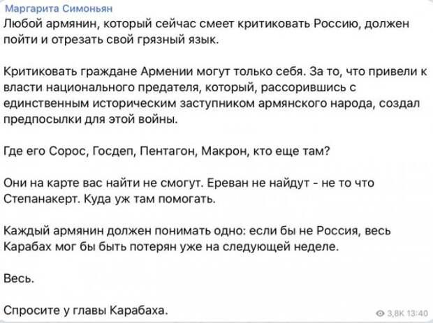 """Симоньян: """"Армянин, который сейчас смеет критиковать Россию, должен отрезать свой грязный язык"""""""